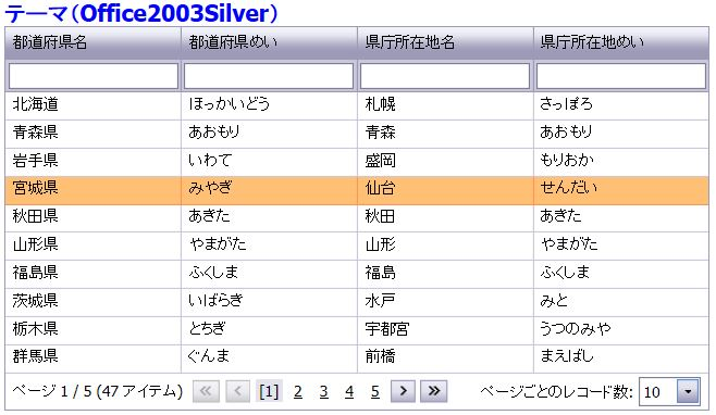 20150220_Office2003Silver