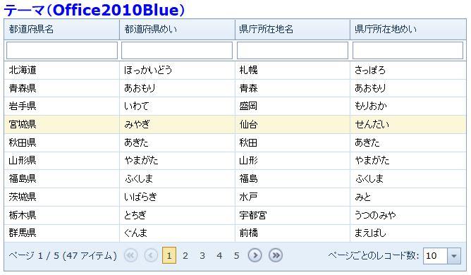 20150220_Office2010Blue