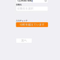 iOS Simulator Screen Shot 2015.07.03 10.48.48