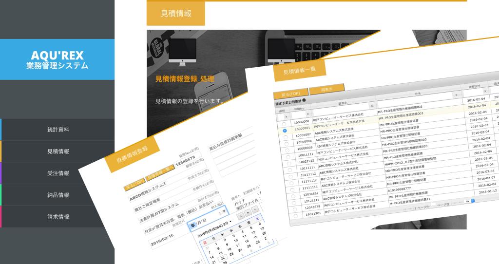 aqx.営業支援システム_見積情報_編集画面